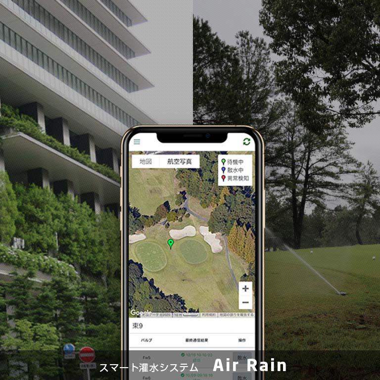 スマート灌水システム Air Rain