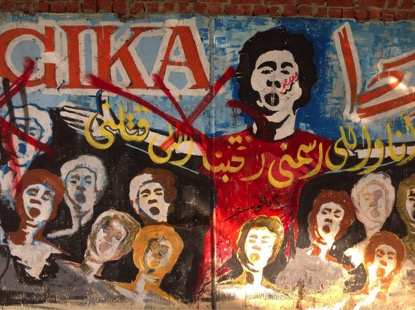 Figure 4: Graffiti depicting Gika and other martyrs; Mohamed Mahmoud Street, Cairo. Photo by John Johnston (2014)