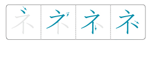 learn to write kana with stroke-by-stroke diagrams