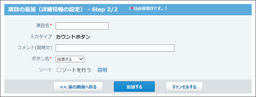 カウントボタン項目の画像