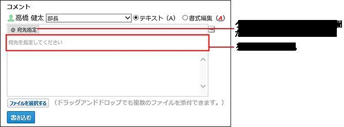 宛先指定機能のパーツを説明している画像