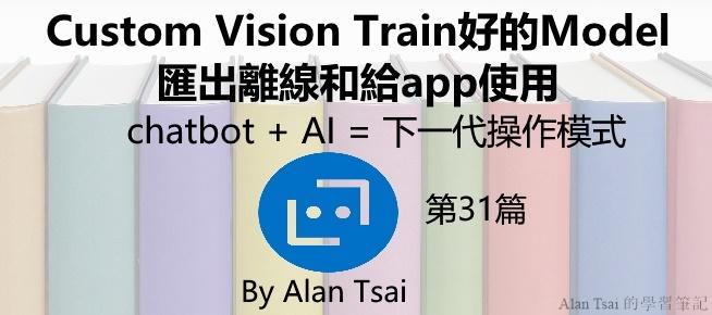 [chatbot + AI = 下一代操作模式][31]Custom Vision Train好的Model匯出離線和給app使用.jpg