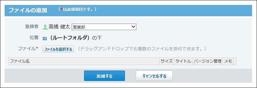 ファイルの追加画面の画像