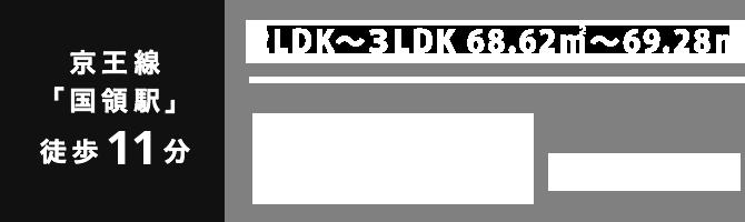 京王線「国領駅」徒歩11分 2LDK〜3LDK 68.62㎡〜69.28㎡ 4,200万円台より