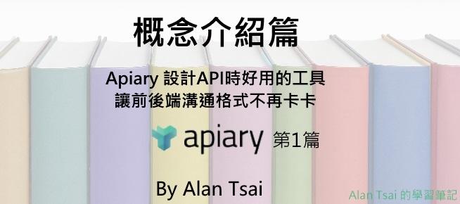 [apiary]設計API時好用的工具 - 讓前後端溝通格式不再卡卡 - 概念介紹篇.jpg
