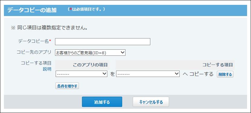 データコピーの追加画面の画像
