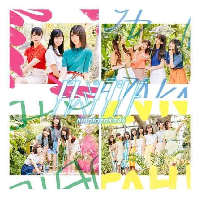 Hinatazaka46 2nd Single Doremisolasido