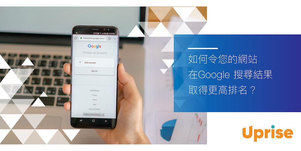 Uprise - Business Insights - 【如何令您的網站在Google 搜尋結果取得更高排名?】