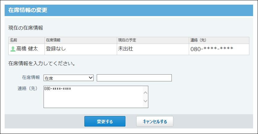 在席情報の変更画面の画像