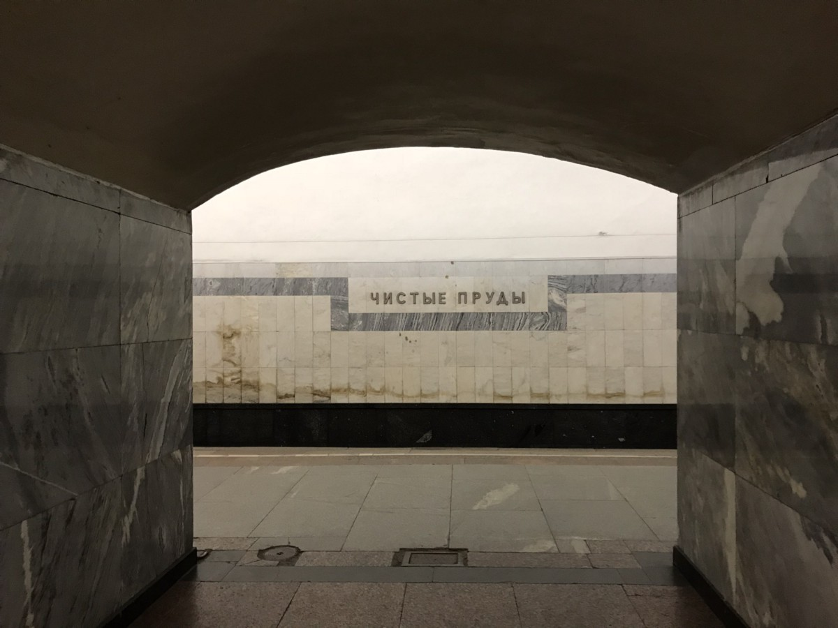 "Metro station ""Clean Ponds"" in Moscow."