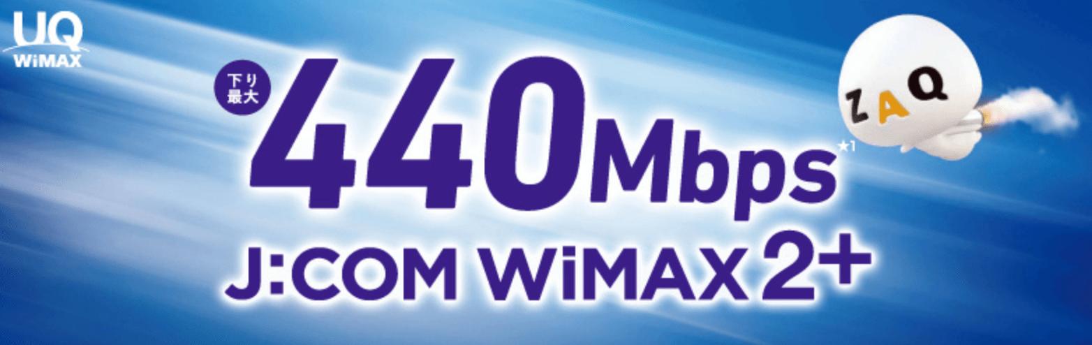J:COMのWiMAX