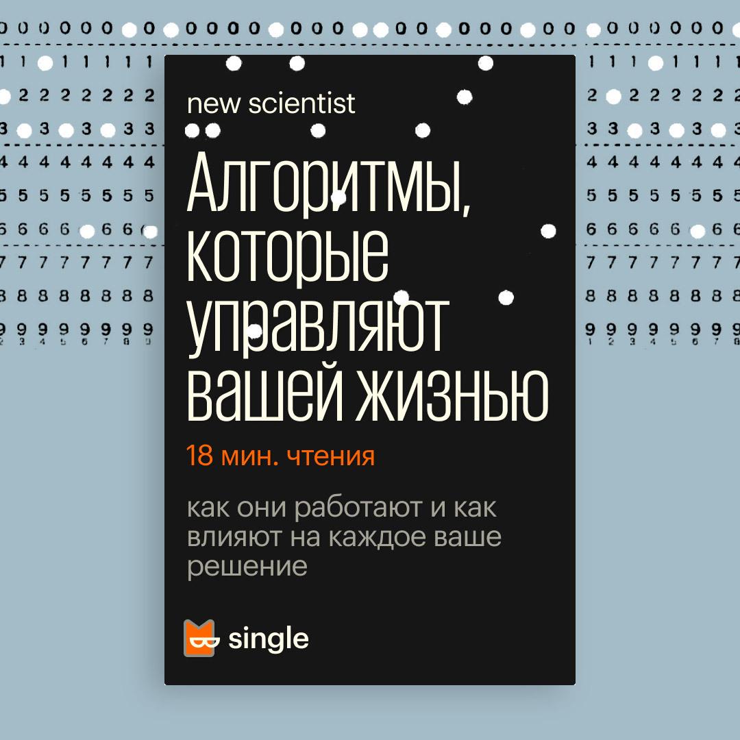 Обложка сингла «Алгоритмы, которые управляют вашей жизнью». Иллюстрация: Букмейт