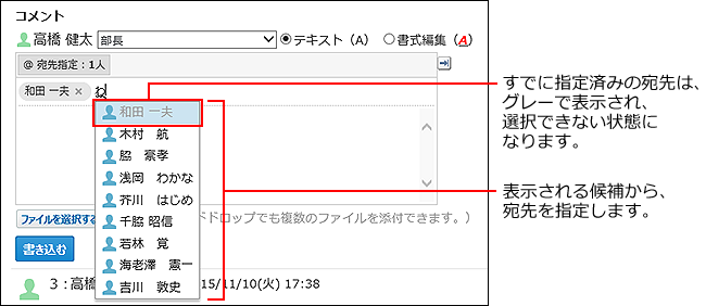 宛先として指定するユーザーを選択している画像