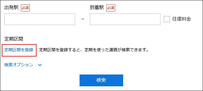定期区間を登録するリンクが赤枠で囲まれた画像
