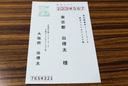郵便はがきを家庭用プリンターに差し込み印刷し、宛名を印字できます!のサムネイル