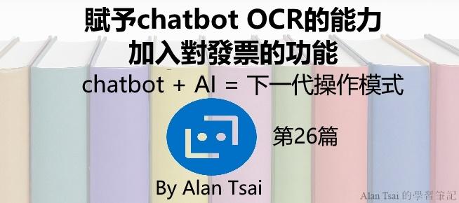 [chatbot + AI = 下一代操作模式][26]賦予chatbot OCR的能力 - 加入對發票的功能.jpg