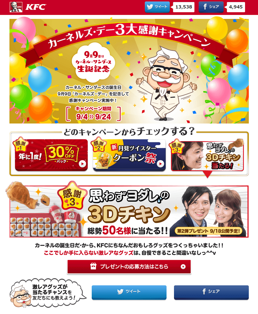 KFC_-_www_kfc_co_jp_campaign_colonelsday_thanks3_index_html