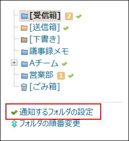 通知するフォルダの設定の操作リンクが赤枠で囲まれた画像