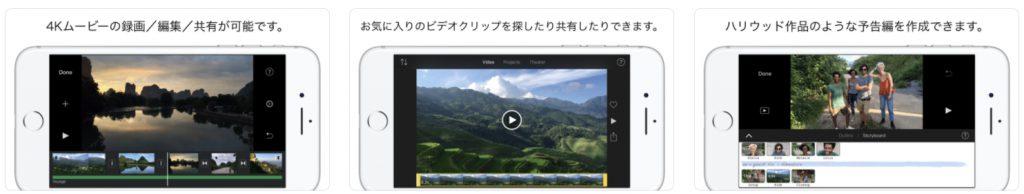 iMovieの画像-2