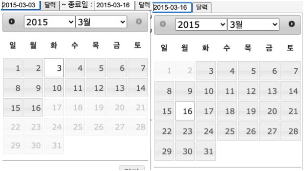 DatePicker 시작일/종료일 설정의 예시 화면