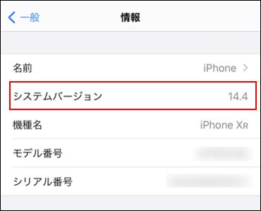 「情報」画面
