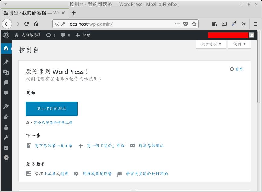 WordPress: 後台