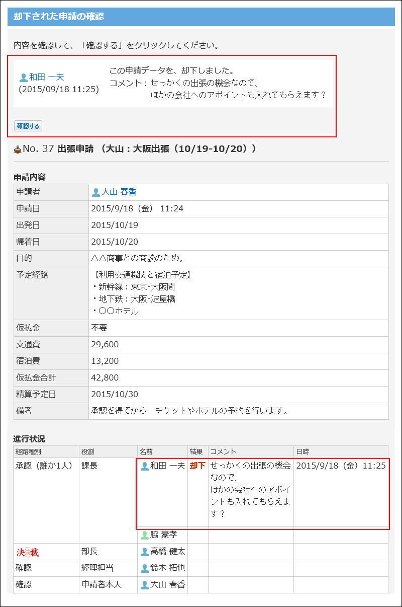 却下された申請データの詳細画面の画像