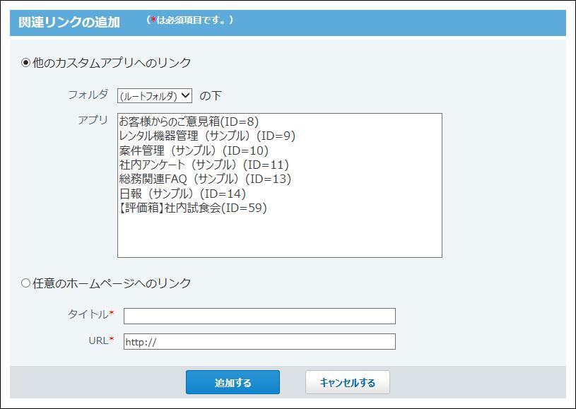 関連リンクの追加画面の画像