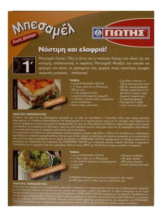 Béchamel pour moussaka et pastitsio - Giotis