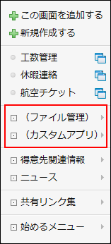 アプリケーション名のカテゴリが赤枠で囲まれた画像