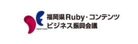 福岡福岡Ruby・コンテンツビジネス振興会議