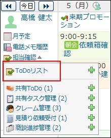 ToDoリストの操作リンクが赤枠で囲まれた画像