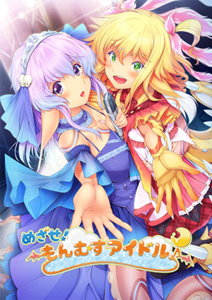 Mezase! Monmusu Idol ♪ Cover