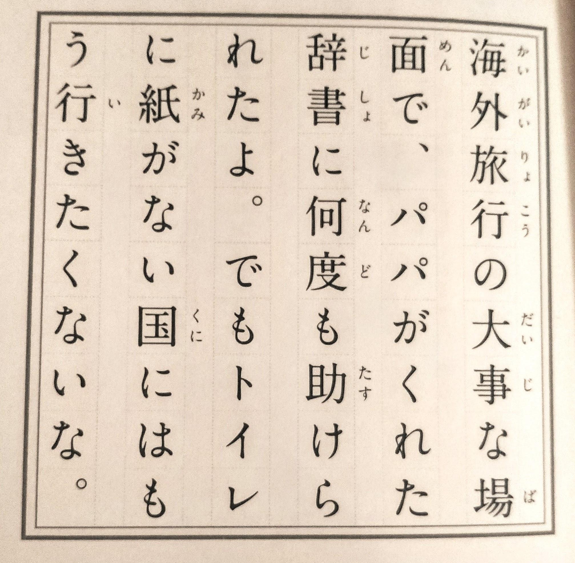 海外旅行の大事な場面で、パパがくれた辞書に何度も助けられたよ。でもトイレに紙がない国にはもう行きたくないな。
