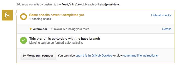 Githubとslackとcircleciとcodeclimateとci Bundle Updateでぼっち開発環境