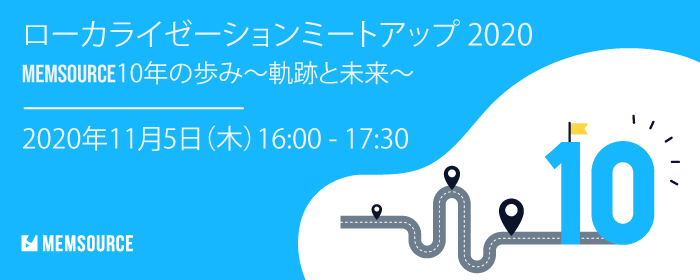 memsource localization meetup november 2020