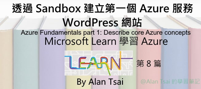 [從 Microsoft Learn 學 Azure][08] 建立第一個 Azure 服務 - WordPress 網站.jpg
