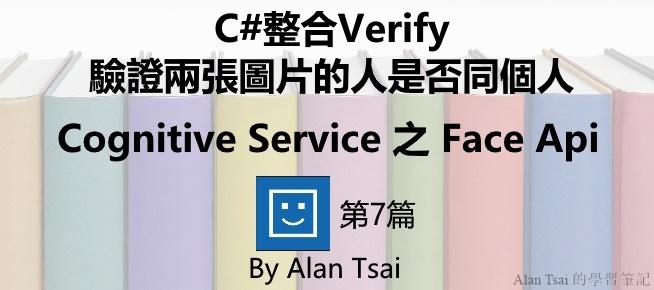 [Cognitive Service之Face Api][07]人臉識別的AI服務 - C#整合Verify驗證兩張圖片的人是否同個人.jpg