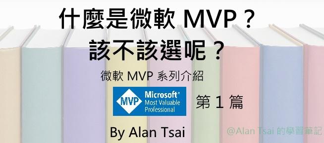[微軟 MVP][01] 什麼是微軟 MVP?該不該選呢?.jpg