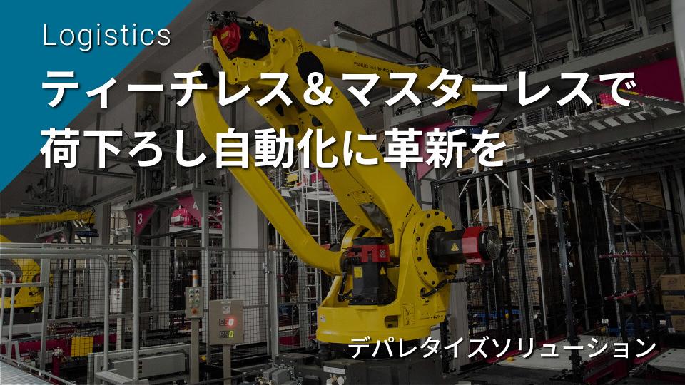 ティーチレス&マスターレスで荷下ろし自動化に革新を:デパレタイズソリューション