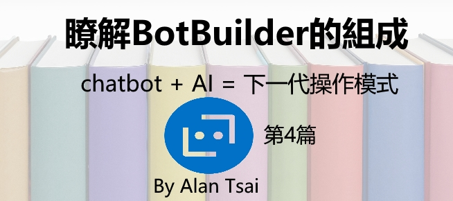 [chatbot + AI = 下一代操作模式][04]瞭解Bot Builder SDK的架構.jpg