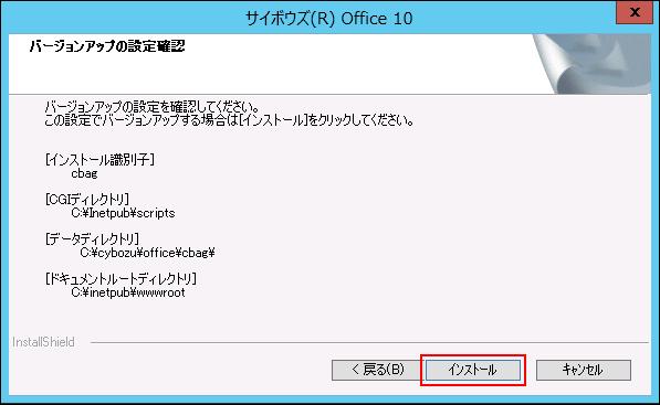 バージョンアップの設定確認画面の画像