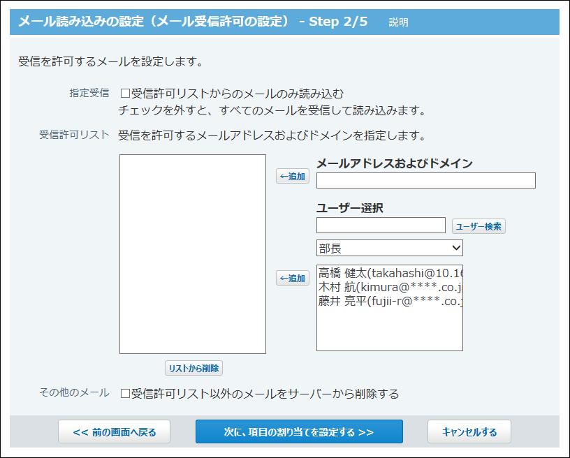メール受信可の設定画面の画像