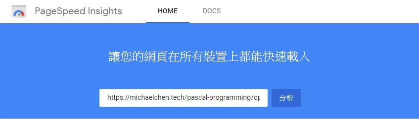 PageSpeed 的輸入框
