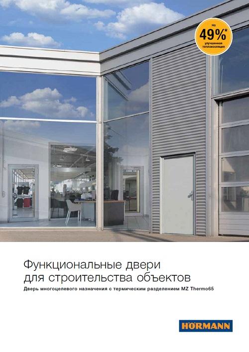 Каталог Функциональные двери для строительства объектов