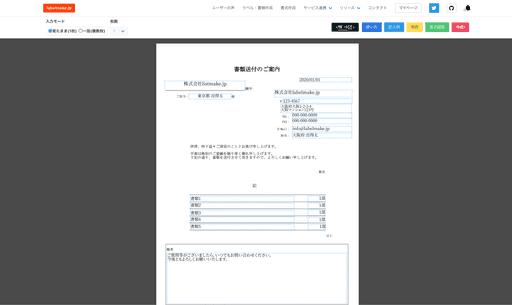 書類送付状がテンプレートを使って今すぐ作成できます!(無料+会員登録不要, スマホOK)のサムネイル