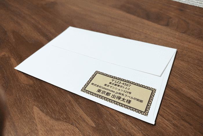 100均シール用紙で宛名ラベルを印刷した例