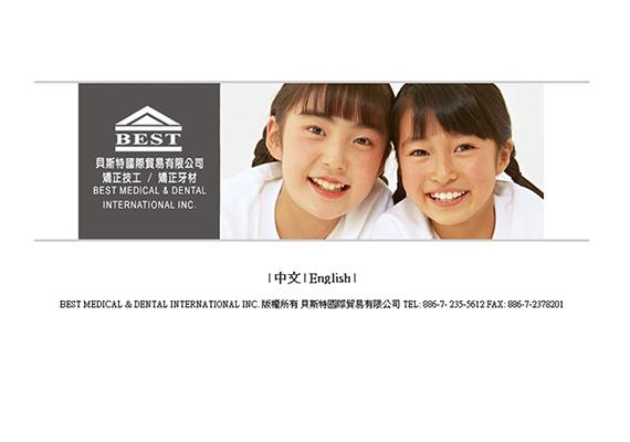 貝斯特國際貿易有限公司 / 貝斯特將一本初衷以服務為導向,我們提供牙醫師如下的全面性服務,矯正技工、矯正牙材、專題演講、研討課程、電腦分析