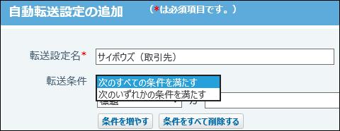 転送条件の組み合わせ方法を選択している画像