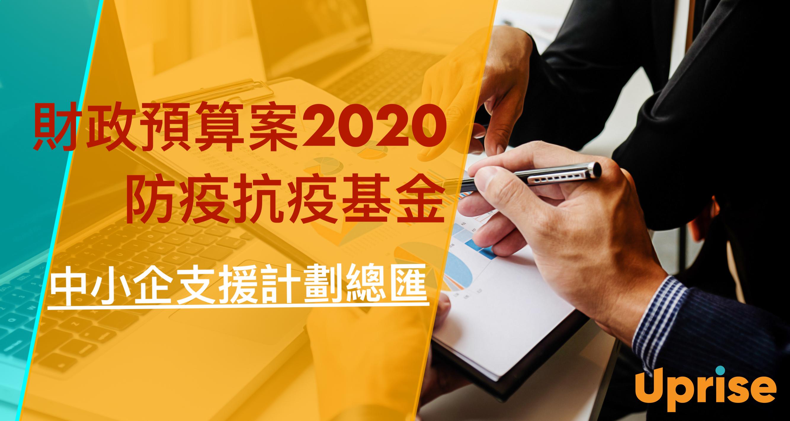 Uprise - Business Insights - 【香港中小企資助】財政預算案2020/防疫抗疫基金|中小企支援計劃總匯